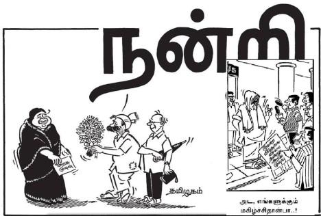 dinamani cartoon