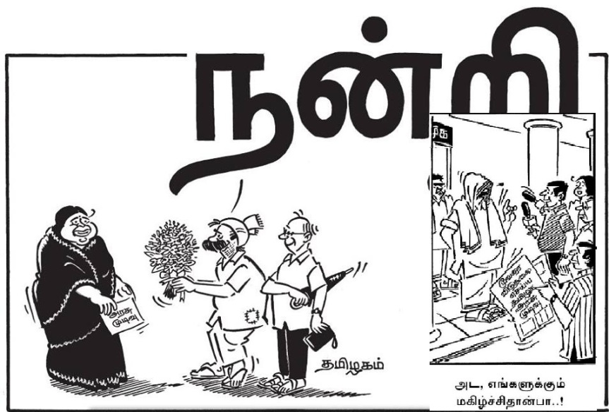 dinamani cartoon
