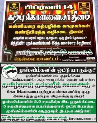 feb14 tntj poster